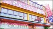 餐廳、美食:大溪老地方客家菜-1_001.jpg