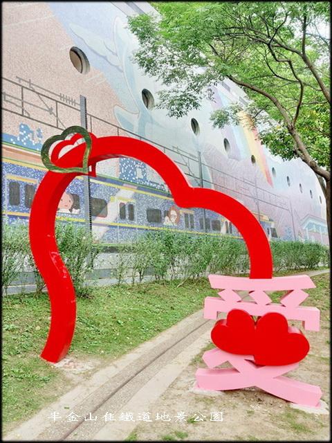 新北市、台北市客家文化園區及主題公園、客家義民祭:山佳鐵道地景公園_024.jpg