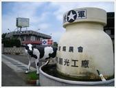 鄭漢步道、龍昇湖、將軍牛乳廠、頭屋三窪坑步道:將軍 牛乳廠_1330.jpg
