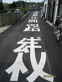 鄭漢步道、龍昇湖、將軍牛乳廠、頭屋三窪坑步道:頭屋三窪坑步道 121