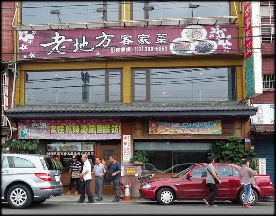 餐廳、美食:大溪老地方客家菜_14.jpg