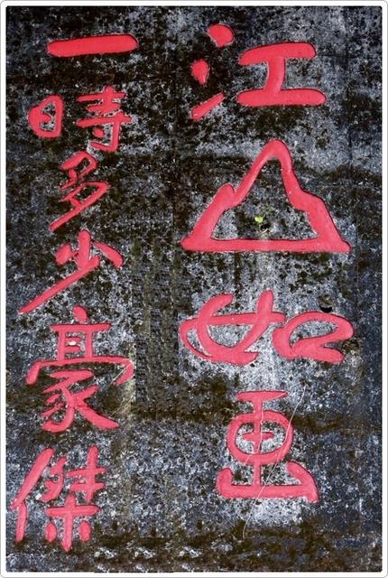 雲嘉南地區風景區、景點:竹崎公園_074.jpg