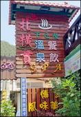 餐廳、美食:北橫貫下巴陵溫泉山莊-1_004.jpg