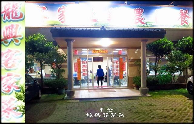 餐廳、美食:龍興客家土雞農園_018.jpg