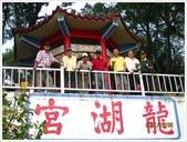 鄭漢步道、龍昇湖、將軍牛乳廠、頭屋三窪坑步道:龍昇湖_1480.jpg