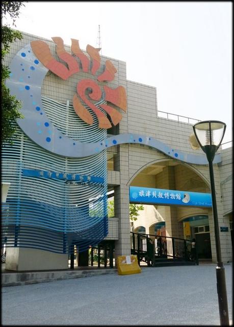 各種特展及參觀:貝殼博物館_061.jpg