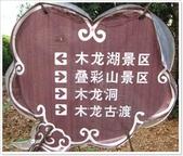 大陸桂林五日遊:桂林五日遊-4_047.jpg