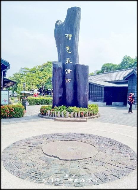雲嘉南地區風景區、景點:北門驛與檜意森活村-1_006.jpg
