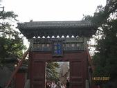 北京承德八日遊:北京承德八日遊146