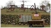 中部旅遊:石馬公園-1_014.jpg