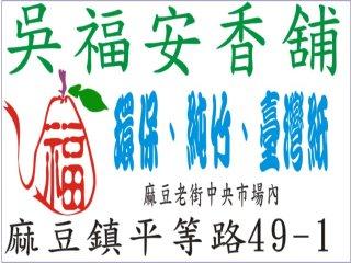 台南新化中興林場:名片2.jpg