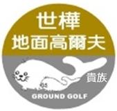 107全國縣市區鄉鎮市地面高爾夫活動邀請函:Line sw.jpg