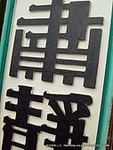 台南市安平海頭社廣濟宮成繞境:109_3211.JPG