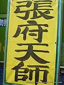 台南市安平海頭社廣濟宮成繞境:109_3212.JPG