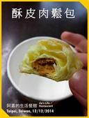 愛上烹飪課!I ♡ Cooking!:【甜點】酥皮肉鬆包(內餡)