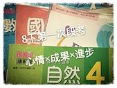 校園二哥 八年級:【段考】8下第一次段考