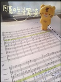 菜鳥 七年級:直笛隊的樂譜