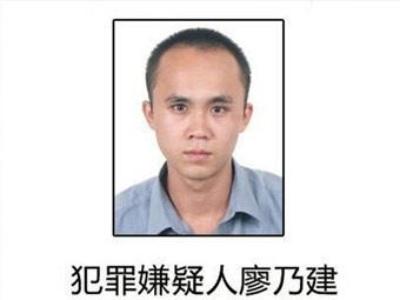 「通緝犯廖乃建落網」通過QQ詐騙1250萬公安部A級人物