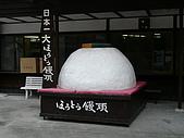 20080910-14日本行:P1030417.JPG