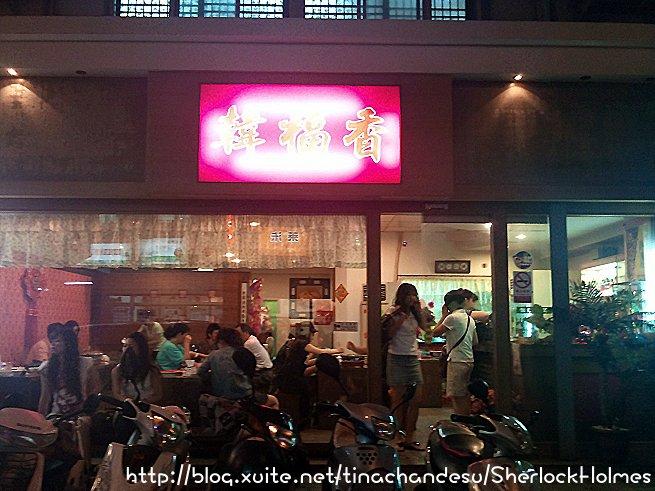 韓福香韓式烤肉泡菜火鍋:210.jpg