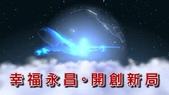 103年8月24日中秋聯歡晚會:uvs140810-005.jpg