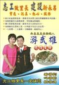 103年8月24日中秋聯歡晚會:游武雄文宣.jpg