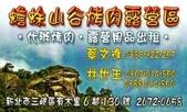 104年6月7日蟾蜍山谷烤肉:綠軍空降特戰傘兵(神龍小組)0002.jpg