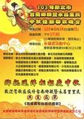 103年8月24日中秋聯歡晚會:中秋晚會海報.jpg