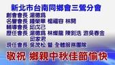 103年8月24日中秋聯歡晚會:uvs140807-002.jpg