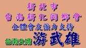 103年8月24日中秋聯歡晚會:uvs140810-002.jpg