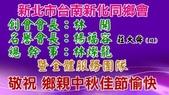 103年8月24日中秋聯歡晚會:uvs140807-003.jpg