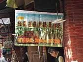 エミコさん台北へ見物にいく:薑茶.jpg