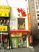池袋葩葩趮:池袋拉麵店.jpg