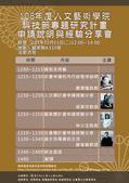 20130101人文藝術學院各項活動海報專區:20181211NEW講座(小).jpg