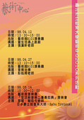 20130101人文藝術學院各項活動海報專區:2010藝術中心活動海報.jpg