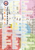 20130101人文藝術學院各項活動海報專區:2015講座~20150430~1.jpg