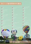20130101人文藝術學院各項活動海報專區:2017人文藝術講座(小).jpg