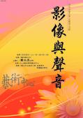 20130101人文藝術學院各項活動海報專區:20110522影像與聲音講座海報.jpg