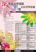 20130101人文藝術學院各項活動海報專區:2009深入生活美學議題形塑公民美學