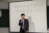20140106韓國翰林大學華語交流:20140106韓國翰林大學華語交流 (3).JPG