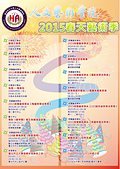 20130101人文藝術學院各項活動海報專區:2015春天藝術季~11.jpg