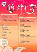 20130101人文藝術學院各項活動海報專區:2011藝術中心活動海報.jpg