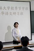 20140106韓國翰林大學華語交流:20140106韓國翰林大學華語交流 (10).JPG
