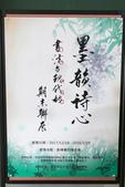 20171218中語系墨韻詩心書法展:20171218中語系墨韻詩心書法展 (1).JPG