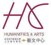 20130101人文藝術學院各項活動海報專區:2012藝文中心logo~白底紫字.jpg