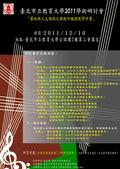 20130101人文藝術學院各項活動海報專區:2011研討會海報.jpg