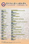 20130101人文藝術學院各項活動海報專區:2015人文藝術學院講座20151106~1.jpg