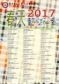 20130101人文藝術學院各項活動海報專區:春天藝術季20170504~壓.jpg
