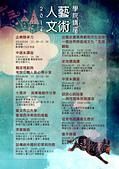 20130101人文藝術學院各項活動海報專區:人文藝術學院講座.jpg