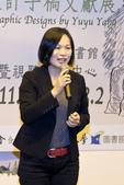 20131111楊英風手稿文獻展:20131111楊英風文獻展 (10).JPG